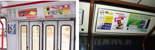 Размещение объявлений в трамваях дать объявление мысовых