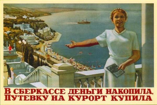 советская реклама фото
