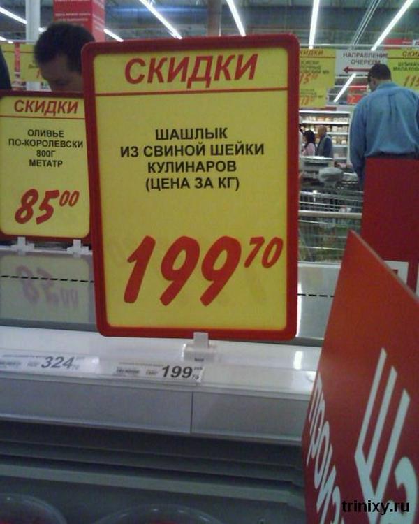 прикол ценник в супермаркете