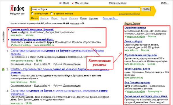 Реклама в интернете.примеры программа антиреклама для яндекс интернета