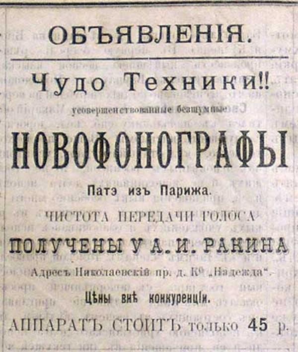 российская реклама конца xix начала xx века