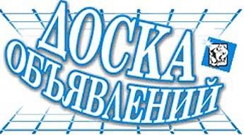 Подать бесплатное объявление газету новосибирск работа на авито в петербурге свежие вакансии строительство